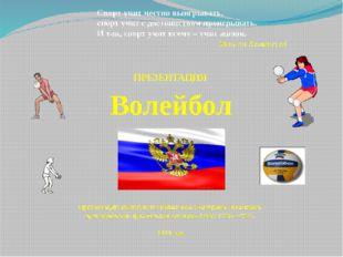 Волейбол Презентацию выполнила Якимычева Екатерина Тихоновна, преподаватель ф