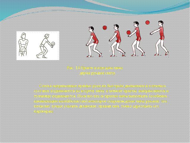 Рис. 14 Прием и передача мяча двумя руками снизу. Слегка напряженные прямые р...