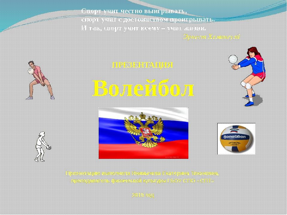 Волейбол Презентацию выполнила Якимычева Екатерина Тихоновна, преподаватель ф...