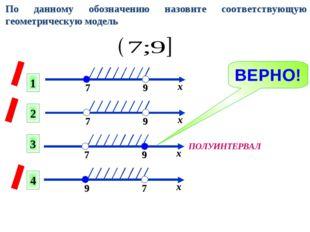 По данному обозначению назовите соответствующую геометрическую модель ВЕРНО!