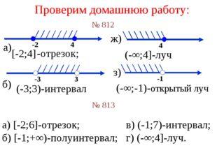 Проверим домашнюю работу: № 812 № 813 а) [-2;6]-отрезок; в) (-1;7)-интервал;