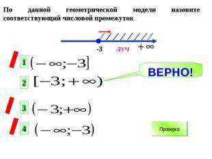 По данной геометрической модели назовите соответствующий числовой промежуток