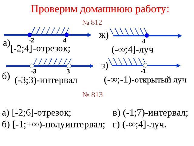 Проверим домашнюю работу: № 812 № 813 а) [-2;6]-отрезок; в) (-1;7)-интервал;...