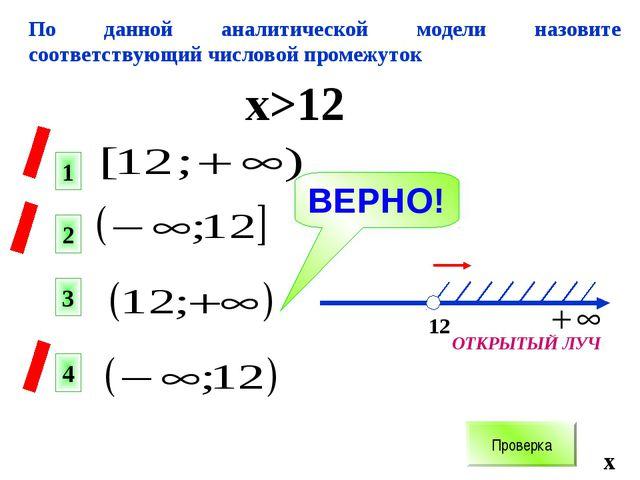По данной аналитической модели назовите соответствующий числовой промежуток х...