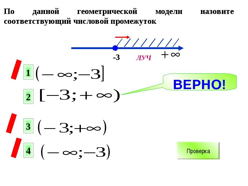 По данной геометрической модели назовите соответствующий числовой промежуток...