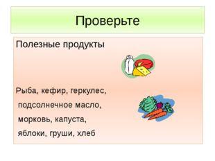 Проверьте Полезные продукты Рыба, кефир, геркулес, подсолнечное масло, морков