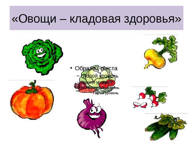 «Овощи – кладовая здоровья»