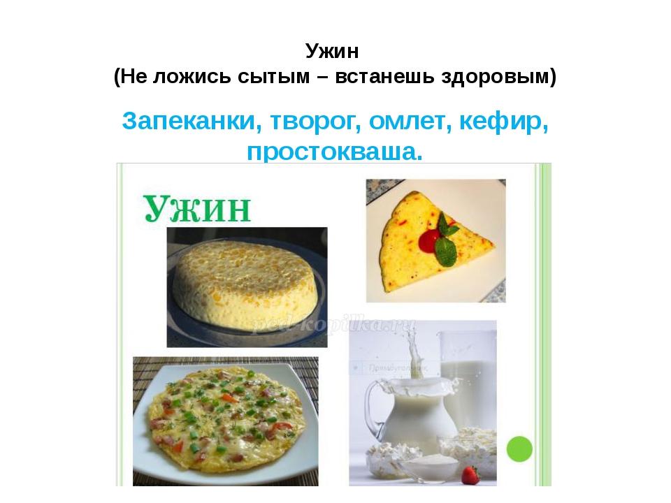 Ужин (Не ложись сытым – встанешь здоровым) Запеканки, творог, омлет, кефир, п...