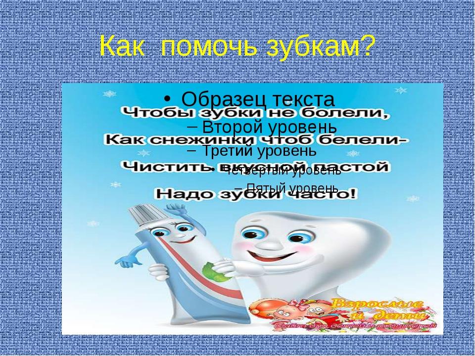 Как помочь зубкам?