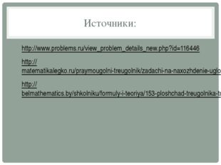 Источники: http://www.problems.ru/view_problem_details_new.php?id=116446 http