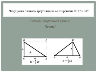 Чему равна площадь треугольника состоронами 18; 17 и 35? Площадь треугольник