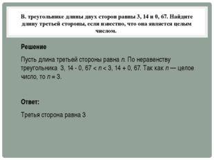 В. треугольнике длины двух сторон равны3, 14 и0, 67. Найдите длину третьей