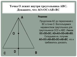 Точка O лежит внутри треугольника ABC. Докажите, что AO+OC