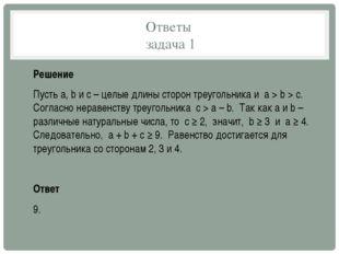Ответы задача 1 Решение Пусть a, b и c – целые длины сторон треугольника и a