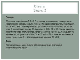 Ответы Задача 2 Решение: Обозначим дома буквами A, B, C, D в порядке их следо