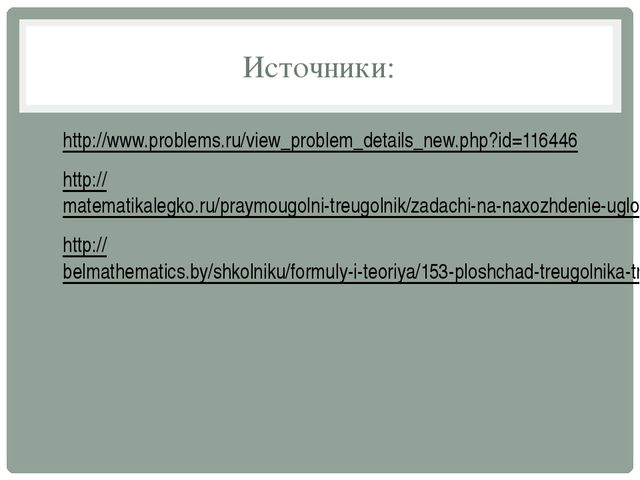 Источники: http://www.problems.ru/view_problem_details_new.php?id=116446 http...