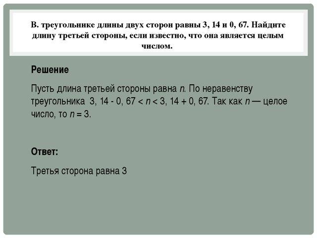 В. треугольнике длины двух сторон равны3, 14 и0, 67. Найдите длину третьей...