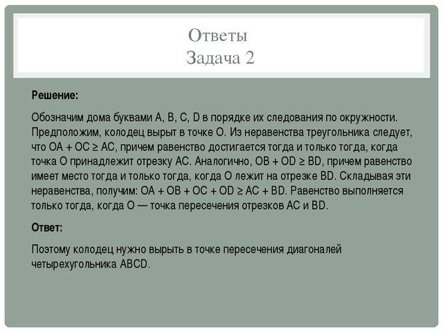 Ответы Задача 2 Решение: Обозначим дома буквами A, B, C, D в порядке их следо...