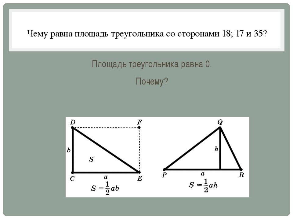 Чему равна площадь треугольника состоронами 18; 17 и 35? Площадь треугольник...