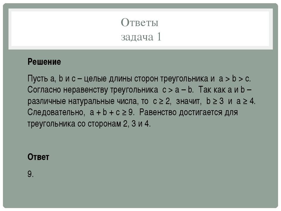 Ответы задача 1 Решение Пусть a, b и c – целые длины сторон треугольника и a...