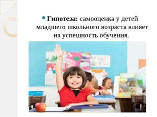Гипотеза: самооценка у детей младшего школьного возраста влияет на успешност