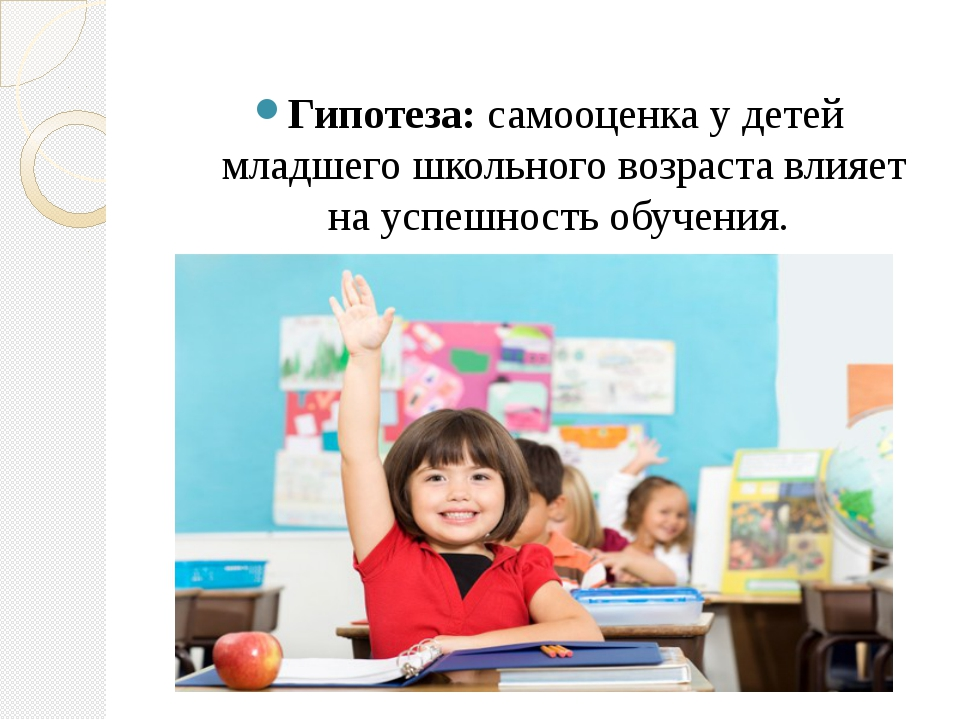 Гипотеза: самооценка у детей младшего школьного возраста влияет на успешност...