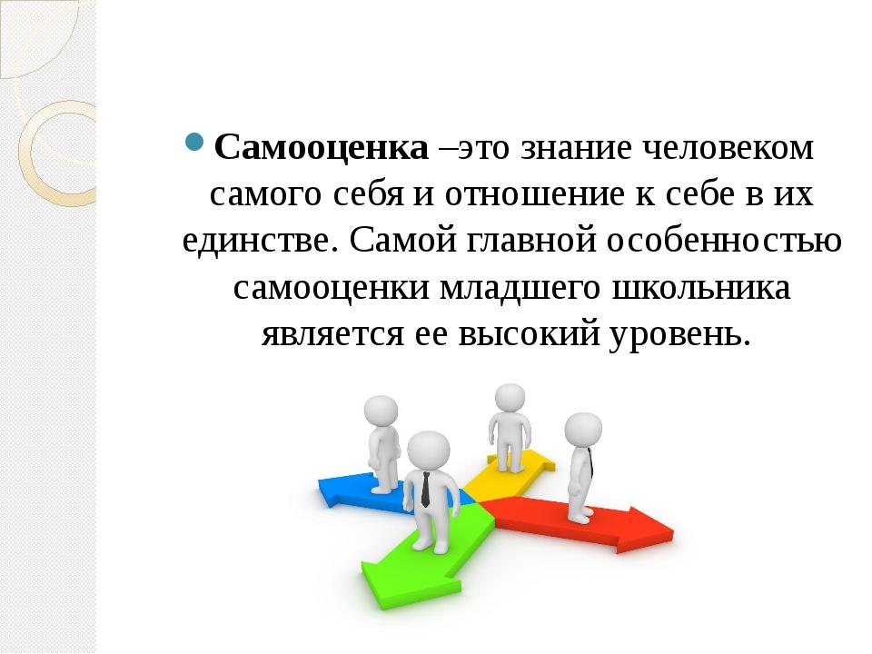 Самооценка–это знание человеком самого себя и отношение к себе в их единств...