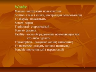 Words: Manual- инструкция пользователя Section- глава ( книги, инструкции пол