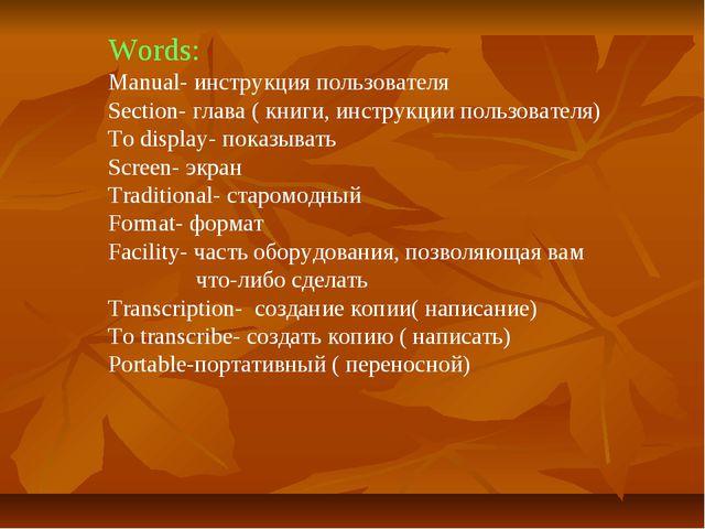 Words: Manual- инструкция пользователя Section- глава ( книги, инструкции пол...