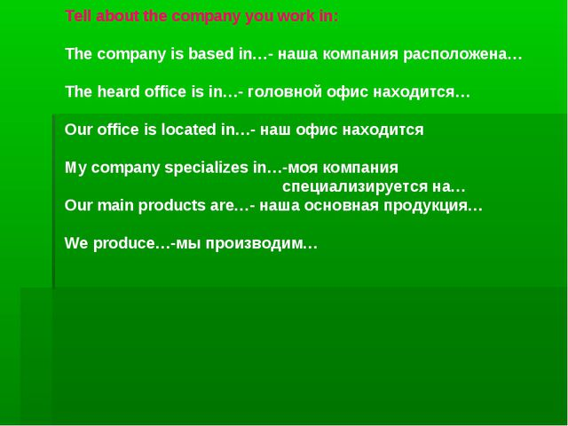 Tell about the company you work in: The company is based in…- наша компания...
