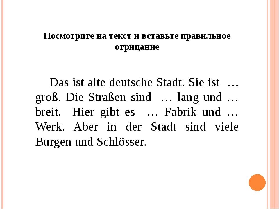 Посмотрите на текст и вставьте правильное отрицание Das ist alte deutsche Sta...