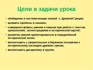 Цели и задачи урока обобщение и систематизация знаний о Древней Греции; выяви