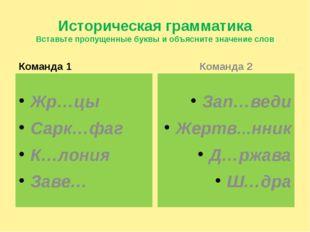 Историческая грамматика Вставьте пропущенные буквы и объясните значение слов