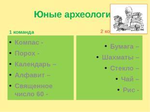 Юные археологи. 1 команда Компас - Порох - Календарь – Алфавит – Священное чи