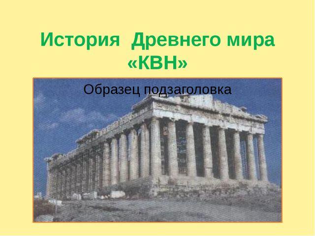История Древнего мира «КВН»