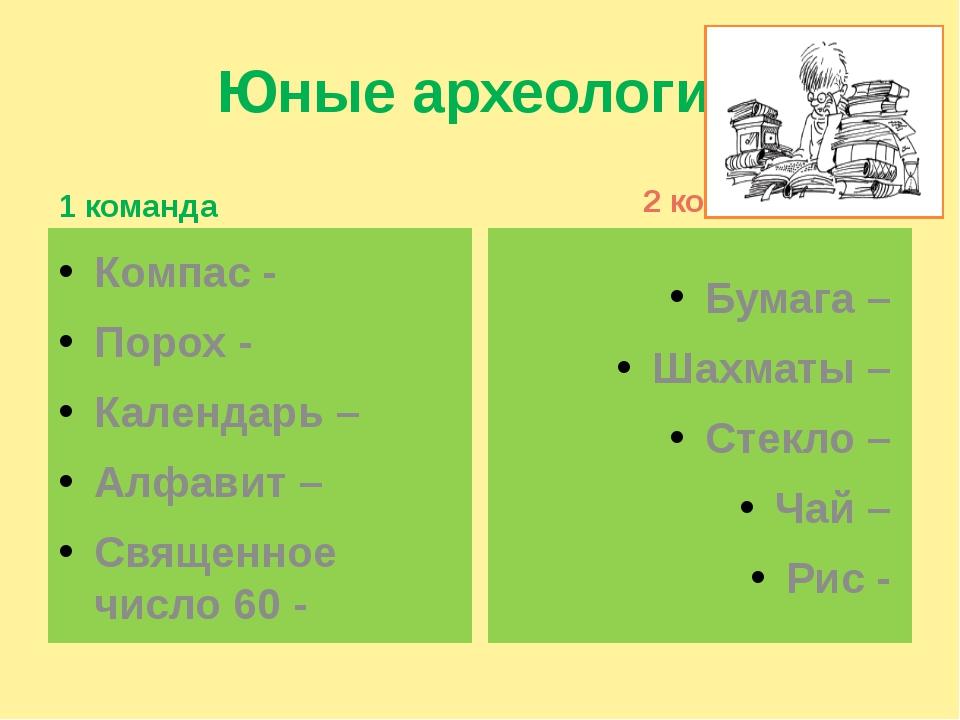 Юные археологи. 1 команда Компас - Порох - Календарь – Алфавит – Священное чи...