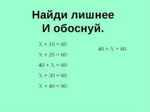Х + 10 = 60 Х + 20 = 60 40 + Х = 60 Х + 30 = 60 Х + 40 = 90 40 + Х = 60 Найди