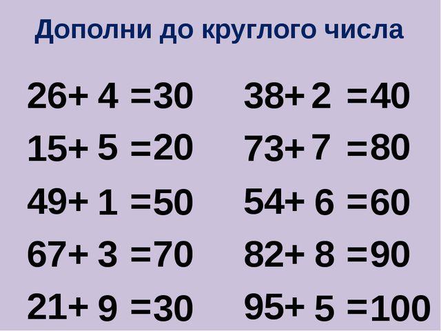 Дополни до круглого числа 26+ = 38+ = 15+ = 73+ = 49+ = 54+ = 67+ = 82+ = 21+...