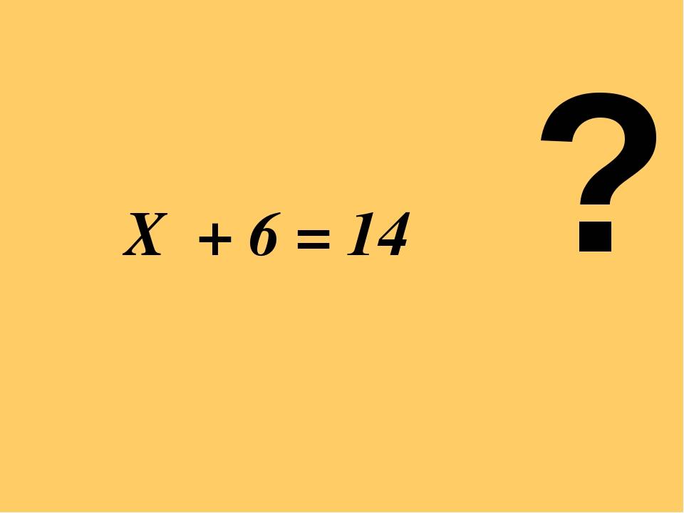Х + 6 = 14 ?