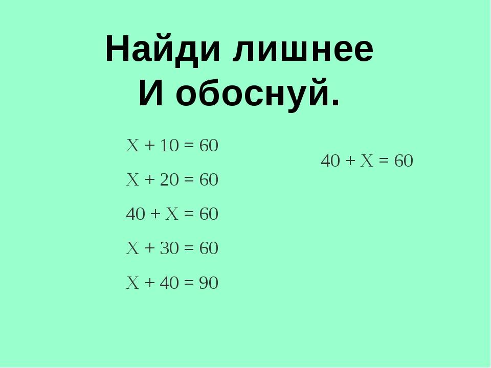 Х + 10 = 60 Х + 20 = 60 40 + Х = 60 Х + 30 = 60 Х + 40 = 90 40 + Х = 60 Найди...