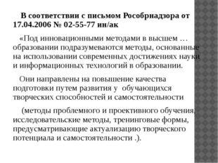 В соответствии с письмом Рособрнадзора от 17.04.2006 № 02-55-77 ин/ак «Под и