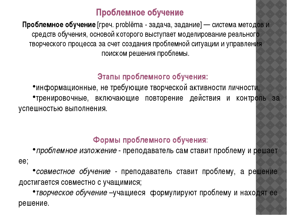 Проблемное обучение Проблемное обучение [греч. problēma - задача, задание] —...