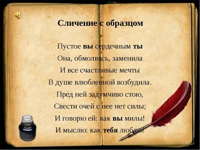 Сличение с образцом Пустое вы сердечным ты Она, обмолвясь, заменила И все сча...