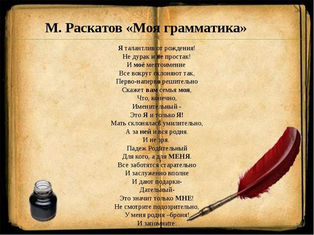 М. Раскатов «Моя грамматика» Я талантлив от рождения! Не дурак и не простак!...
