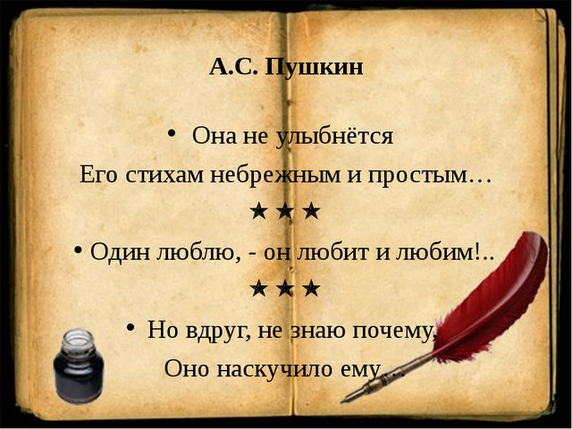 А.С. Пушкин Она не улыбнётся Его стихам небрежным и простым…  Один люблю,...