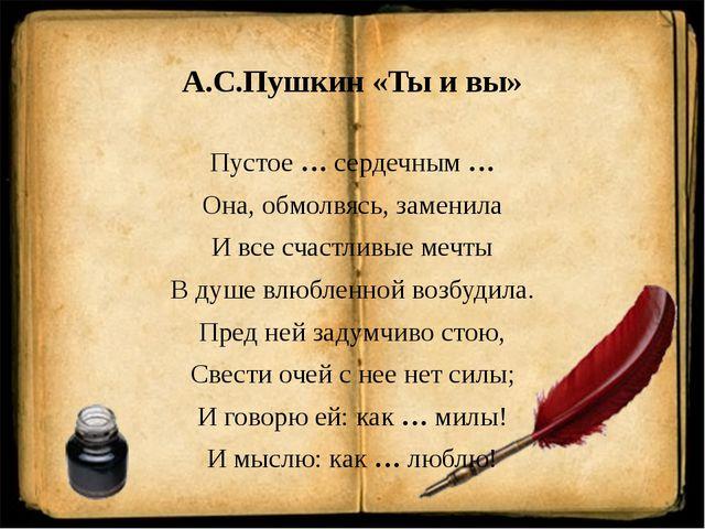 А.С.Пушкин «Ты и вы» Пустое … сердечным … Она, обмолвясь, заменила И все счас...