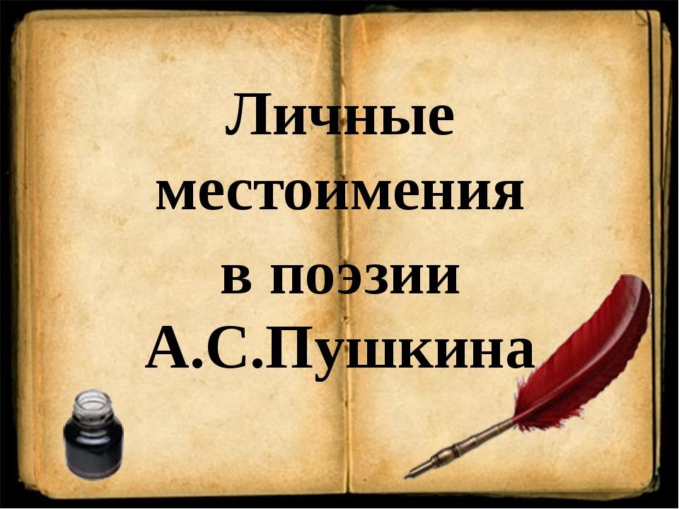 Личные местоимения в поэзии А.С.Пушкина