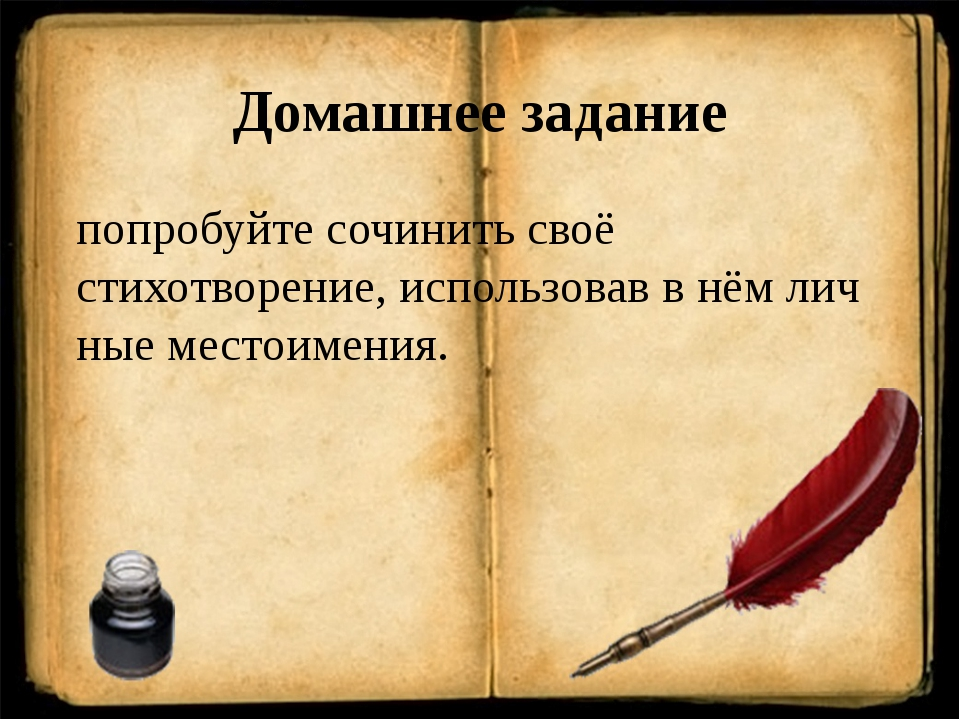 Домашнее задание попробуйте сочинить своё стихотворение, использовав в нём ли...