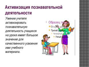 Активизация познавательной деятельности Умение учителя активизировать познава