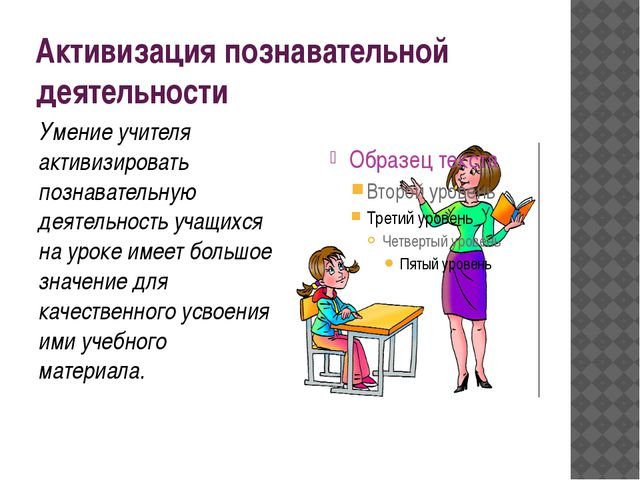 Активизация познавательной деятельности Умение учителя активизировать познава...